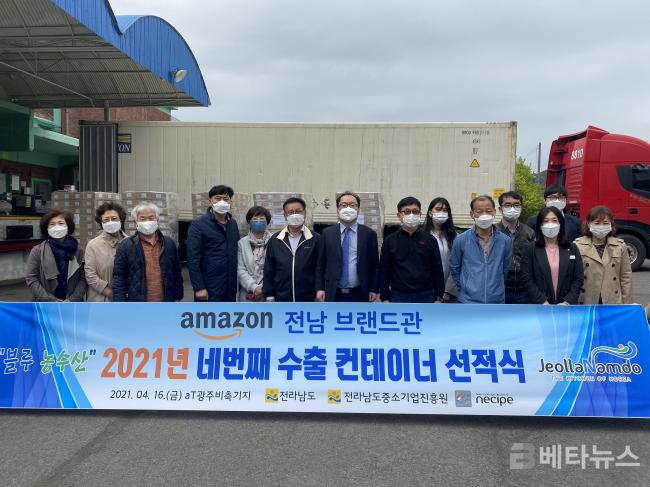 세계로수산, 아마존 브랜드관 입점!